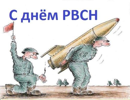 картинки с днем ракетных войск со словами