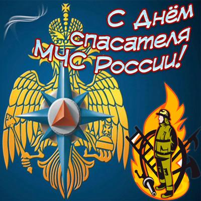 поздравление главы с днем спасателя российской федерации