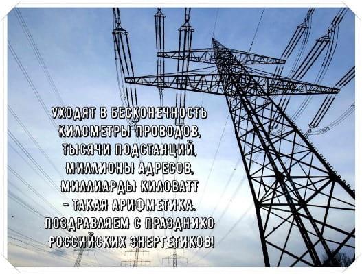картинки ко дню энергетиков