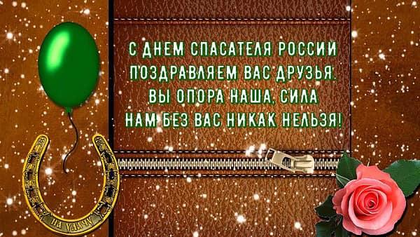 картинки с днем спасателя мчс россии