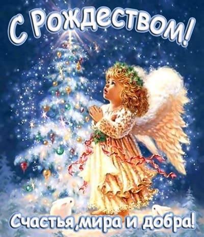 рождество христово картинки с надписями