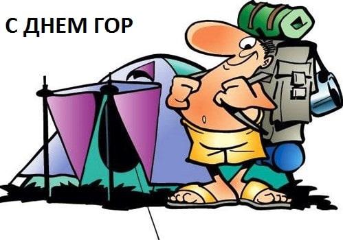 день крымских гор
