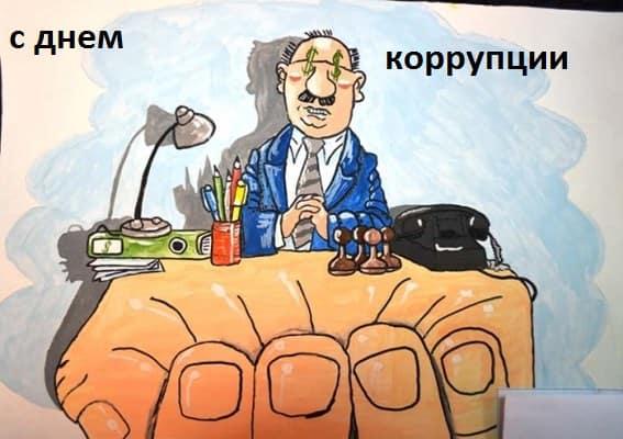 день борьбы с коррупцией рисунки