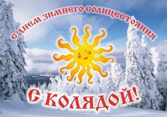 зимнее солнцестояние сколько длится день