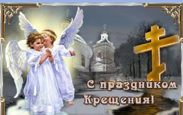 картинки с крещением господним 19 января