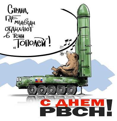 поздравить с днем ракетных войск картинки