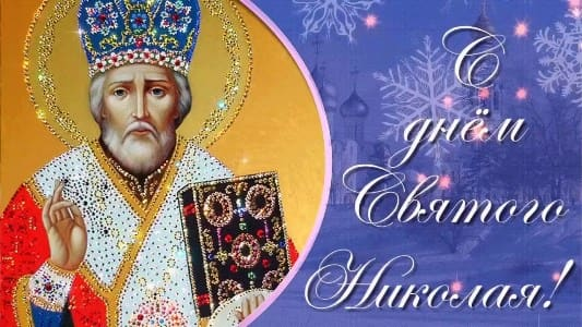 картинки ко дню святого николая чудотворца