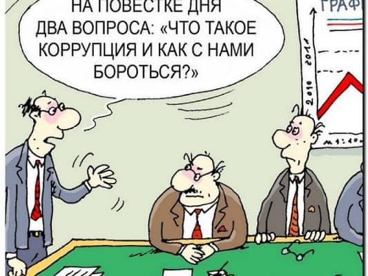 какого числа отмечается международный день борьбы с коррупцией
