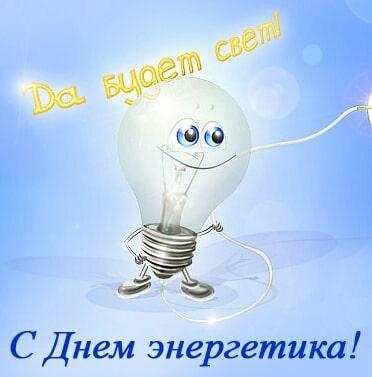 день энергетика картинки открытки