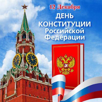 картинки ко дню конституции россии для детей