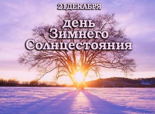 какого числа день зимнего солнцестояния
