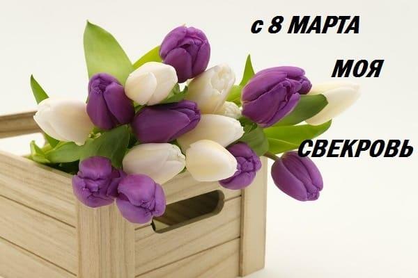 поздравления с 8 марта свекрови смс