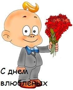 день влюбленных какого числа в россии