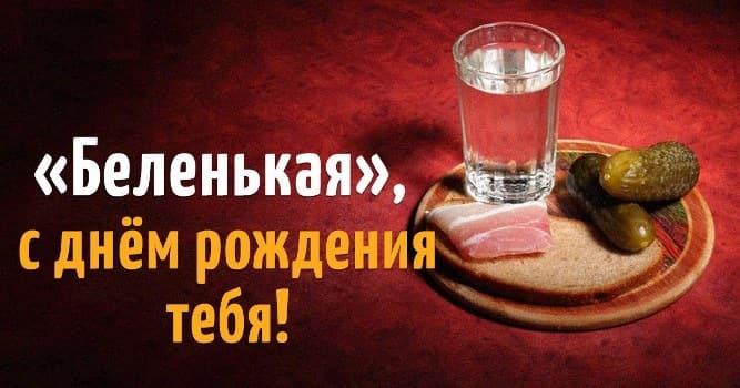 день рождения русской водки картинки прикольные