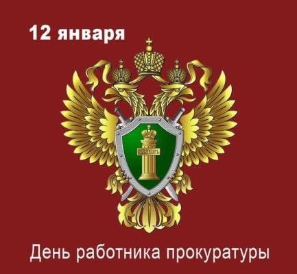 день прокуратуры поздравления