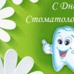 стоматолог с днем рождения картинки