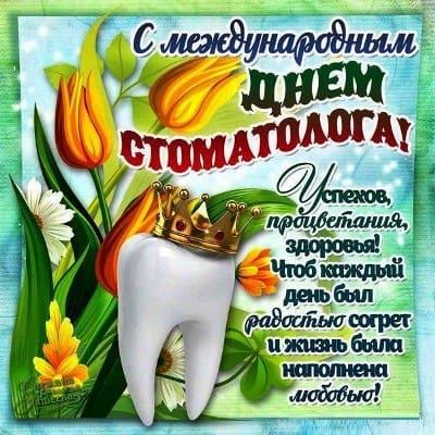 поздравления коллег с днем стоматолога