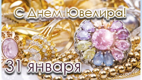 день ювелира в россии
