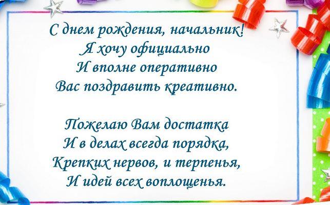 поздравления с днем рождения начальнику мужчине от коллектива
