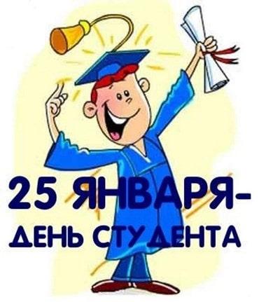 день студента татьянин день сценарий