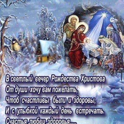 картинки с рождеством христовым 2019