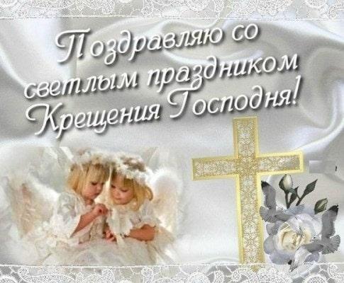 поздравления с праздником крещения господня