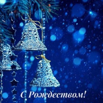 поздравления с рождеством христовым красивые картинки