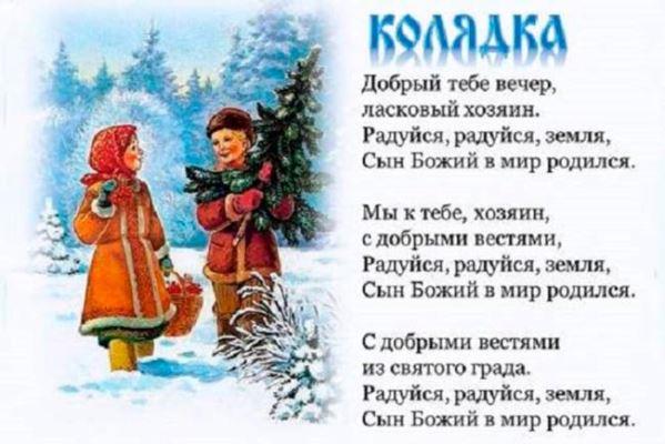 колядки на рождество слушать русские для детей