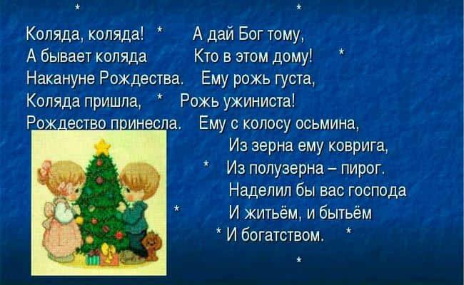 колядки на рождество для детей ноты