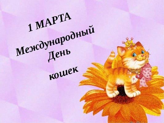всемирный день кошек поздравление в прозе