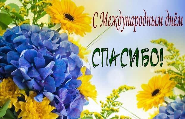 международный день спасибо 11 января