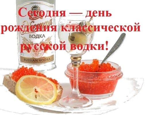 день рождения водки дата