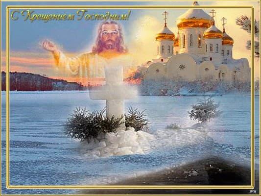 поздравления с крещением господним в стихах красивые