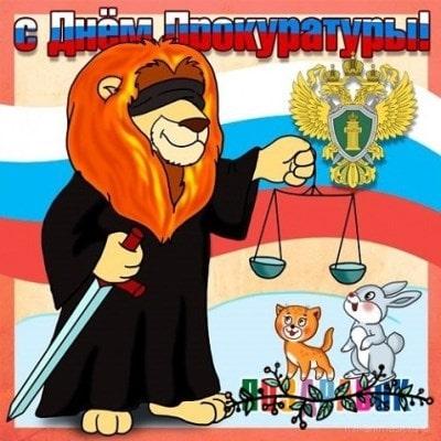 день прокуратуры картинки поздравления