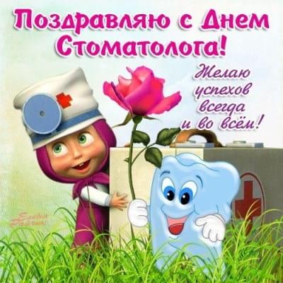 с днем стоматолога поздравления прикольные