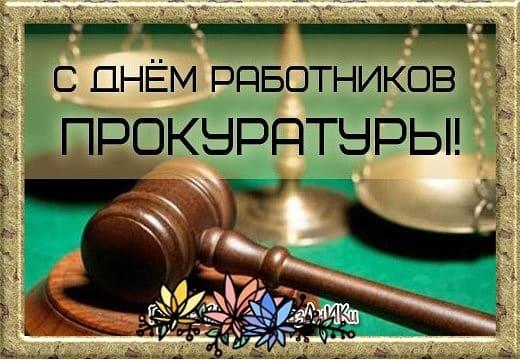 помогите подобрать хорошую картинку ко дню прокуратуры