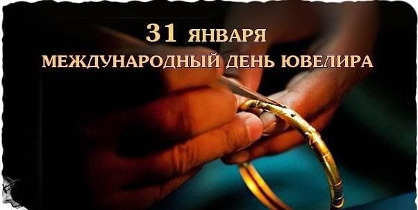 международный день ювелира история праздника