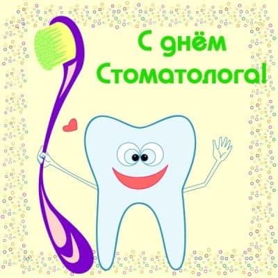 день стоматолога в россии