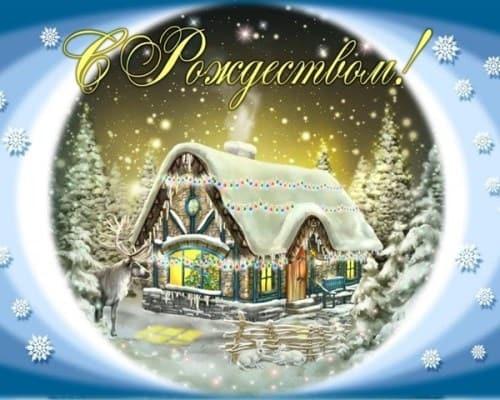 с рождеством христовым картинки новые