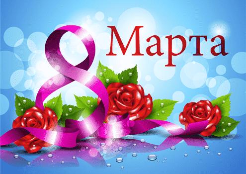 поздравления с 8 марта в прозе красивые
