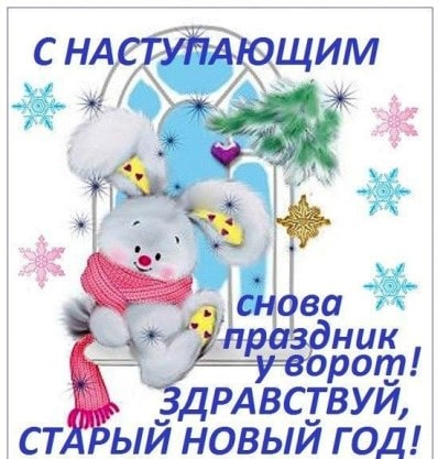 открытки поздравления со старым новым годом