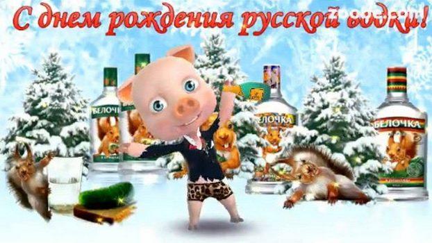 день рождения русской водки 31 января