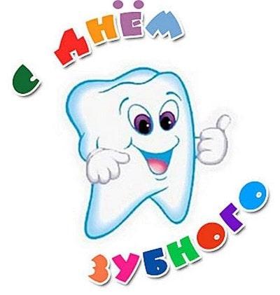 международный день стоматолога 2018 картинки