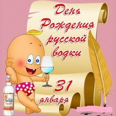 день рождения русской водки гифки