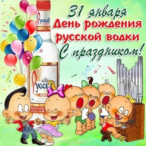 день рождения русской водки картинки