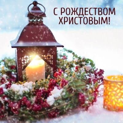 христианские открытки с рождеством христовым своими руками