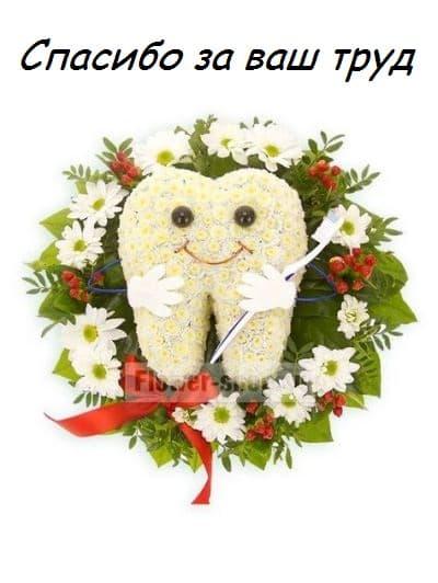 день стоматолога открытки