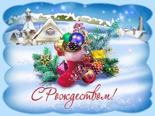 скачать красивые картинки с рождеством