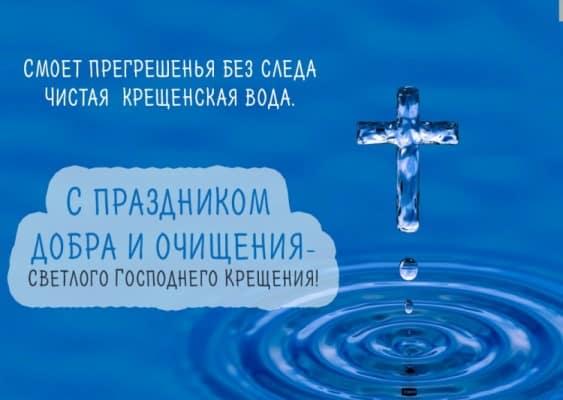 стихи про крещение