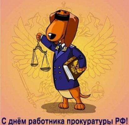 день работника прокуратуры рф 2019